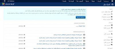 آموزش فعال سازی لینک فارسی
